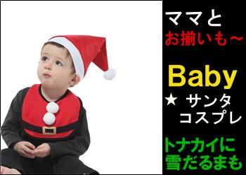 赤ちゃん用サンタコスプレ衣装