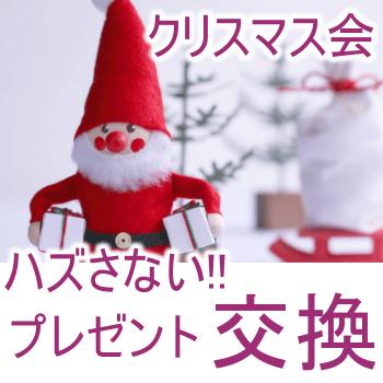 クリスマス会ハズさないプレゼント交換