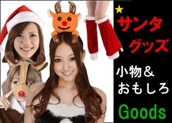 クリスマス小物&Goods特集