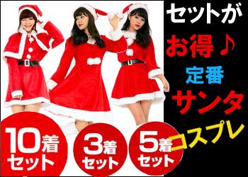 人気定番サンタコスプレのお得セット特集!!