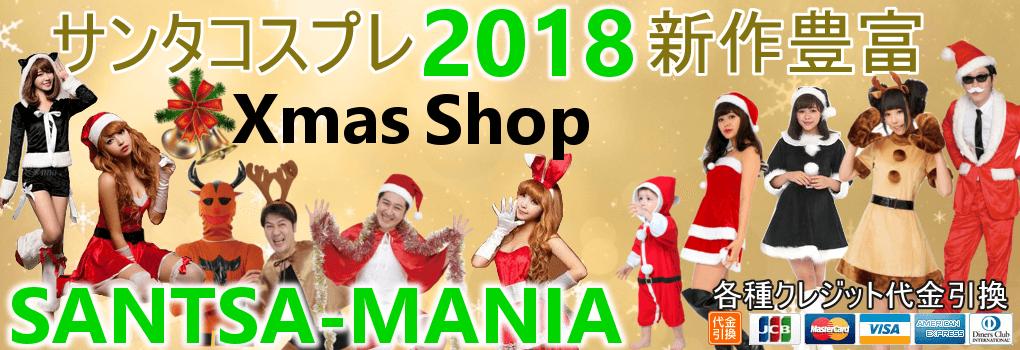 サンタコスプレ通販【サンタマニア】